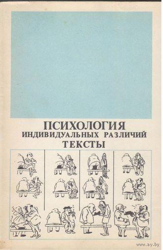Сборник. Психология индивидуальных различий.