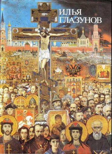 Илья Глазунов. / Альбом / 1992г.