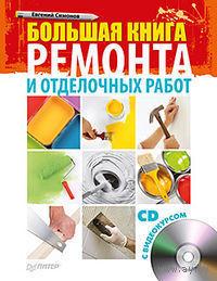 Большая книга ремонта и отделочных работ (+ CD-ROM)