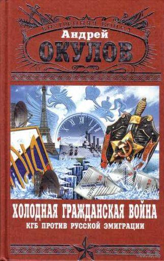 Окулов А. Холодная Гражданская война. 2008г.