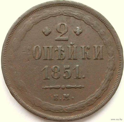 186 2 копейки 1851 года.