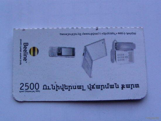 """Армения лотерея """"Beeline"""" белая 2500  распродажа"""