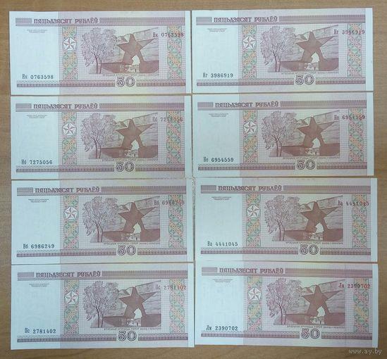 50 рублей Нк,Нг,Нб,Не,Вб,Ва,Пс,Лм - сборка 8 шт в UNC