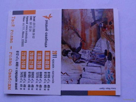 """Карманный календарик 2011г Радио свабода """"Твой голас - голас свабоды""""  распродажа"""