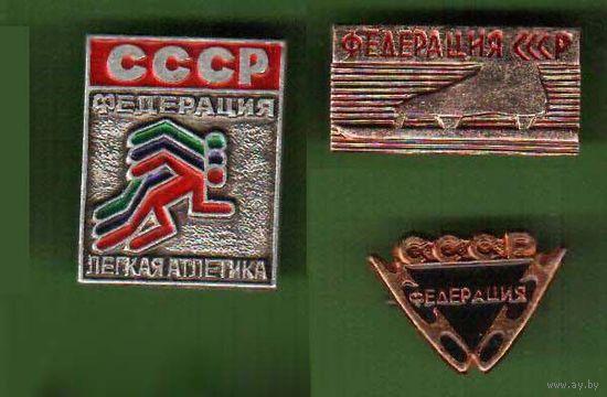 Спортивные федерации СССР. Конькобежный спорт, легкая атлетика