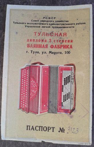 Паспорт на баян. 1959 г.