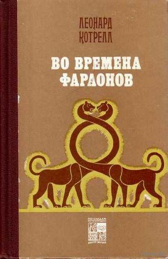 Во времена фараонов. /Серия: По следам исчезнувших культур Востока/. 1982г.