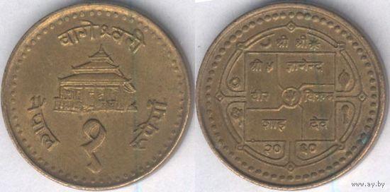 Непал 1 рупия 2003 года