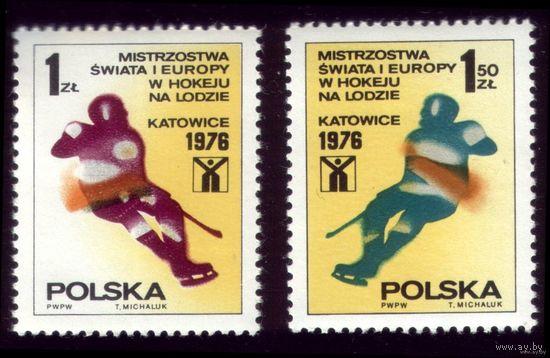 2 марки 1976 год Польша Хоккей
