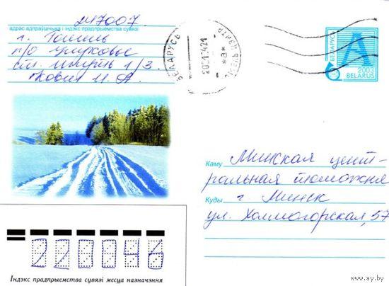 "2003. Конверт, прошедший почту ""Зимняя дорога"""