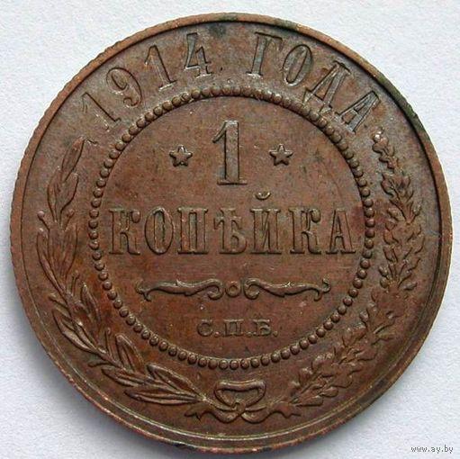 072 1 копейка 1914 года.