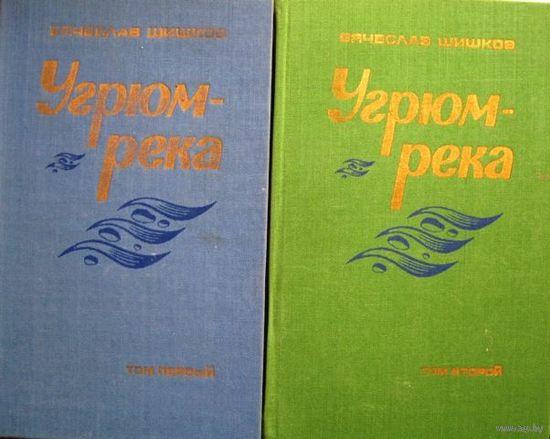 Угрюм-река Вячеслав Шишков 1984 г. Цена за 2 тома