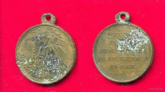"Медаль ""в память войны 1853-1856"" Старт с 1 рубля"