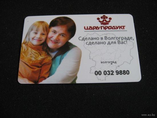 Дисконтная карта Волгоград