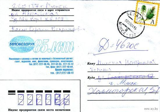 """2003. Конверт, прошедший почту """"Белсаюздрук. 85 лет"""""""