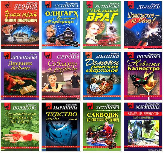 Полина Дашкова. Чеченская марионетка или продажные твари  Книга из серии Русский бестселлер 2001 год