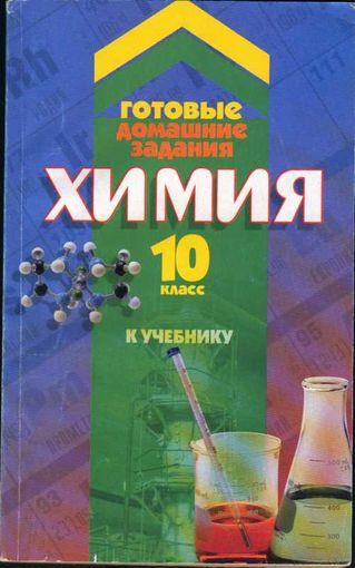 Химия. готовые домашние задания. 10 класс