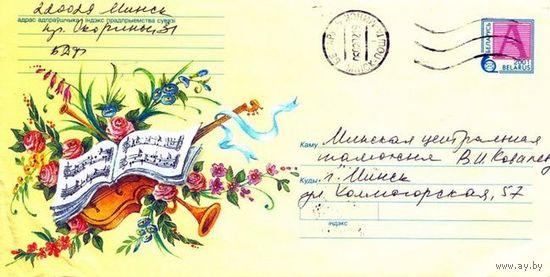 """2001. Конверт, прошедший почту """"Цветы с музыкальными инструментами и нотами"""""""