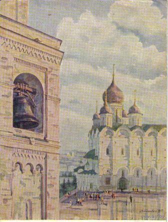 Московский Кремль. Худ. А.А. Ромодановская