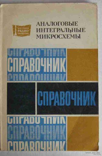 Аналоговые интегральные микросхемы (справочник)