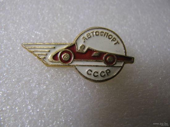 Значок. Автоспорт СССР