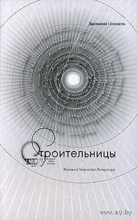 Строительницы струн. Женщина, творчество, литература. Джованна Спендель