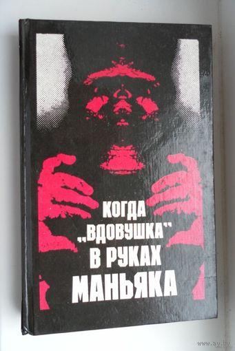 "Уоллес Когда ""вдовушка"" в руках маньяка, Серия детективов Версия"