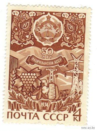 50 лет Нахичеванской АССР