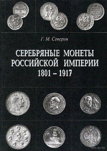 Серебряные монеты России 1801-1917 гг - на CD