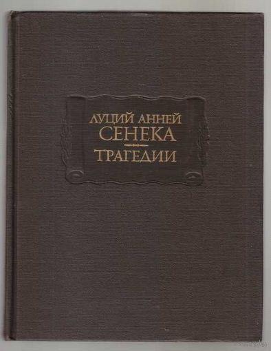 Сенека Луций Анней. Трагедии. /Серия: Литературные памятники/ 1983г.