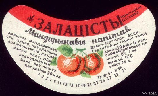 Этикетка Напиток Залацiсты Кричев