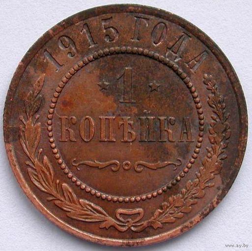 082 1 копейка 1915 года.