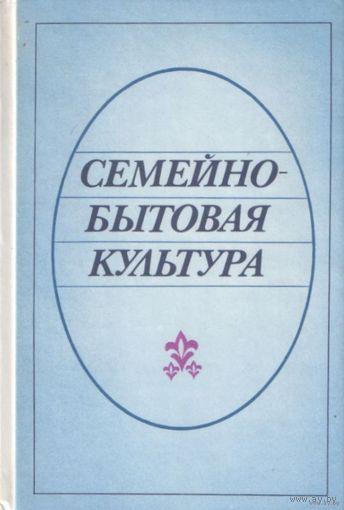"""Книга """"Семейно-бытовая культура"""""""