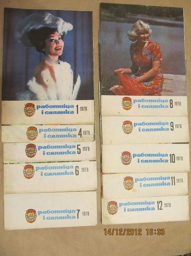 """Журнал """"Работнiца i сялянка""""-1978 год(все номера,кроме No2)(все БЕЗ приложений)"""