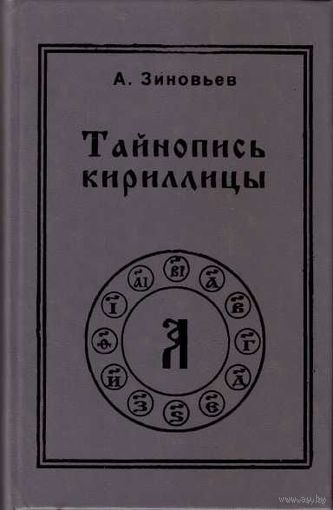 Зиновьев А. Тайнопись кириллицы. 1998г.
