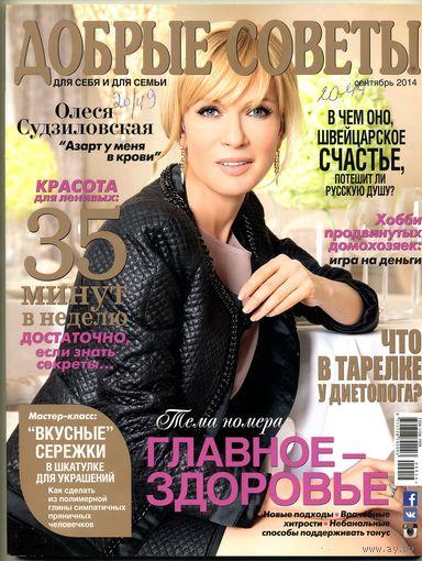 """Журнал """"Добрые советы"""" (сентябрь 2014)"""