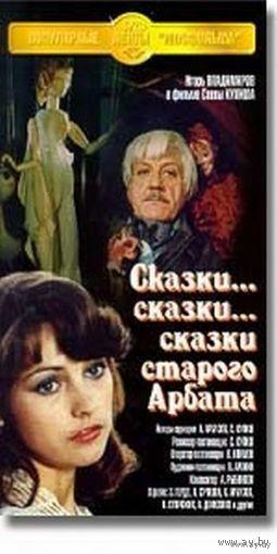 Сказки...Сказки...Сказки старого Арбата / 1982 / DVD5
