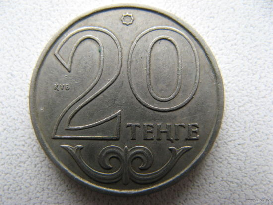 Казахстан 20 тенге 2002 г.