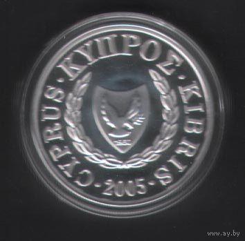 Кипр. 1 фунт. 2005. Ag 925. Предпоследний серебряный фунт Кипра до Евро. ПРУФ