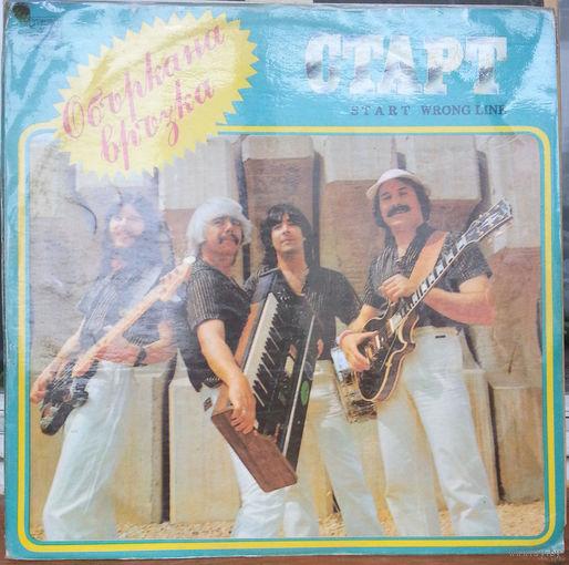 LP 45RPM Старт/START - Объркана връзка/Wrong Line (1983)