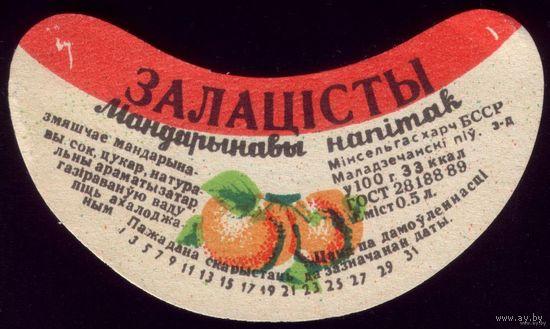 Этикетка Напиток Залацiсты Молодечно
