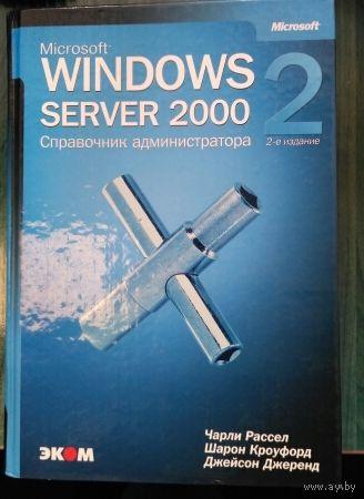 Windows Server 2000. Справочник администратора