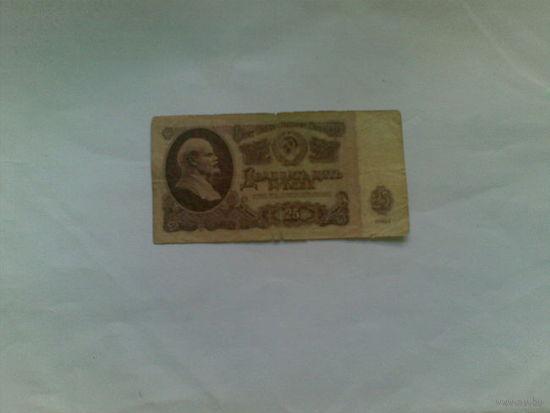 СССР 25 рублей 1961г. распродажа