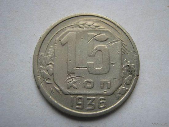 15 коп.СССР 1936 г.
