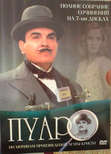 Пуаро (7 DVD)