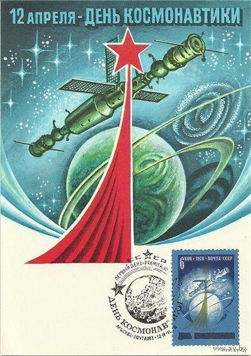 Картмаксимум 12 апреля - день космонавтики. 1978г. Москва почтамт