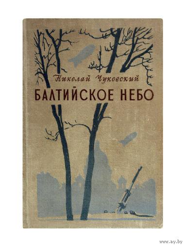 """"""" БАЛТИЙСКОЕ НЕБО"""" Николай Чуковский(1956г.)"""