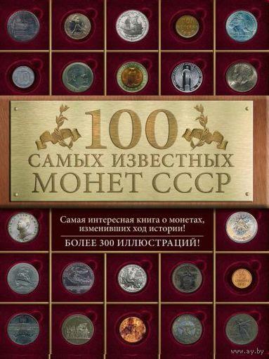 100 самых известных монет СССР - на CD