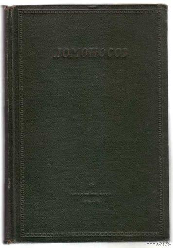 Ломоносов: сборник статей и материалов. Том 1. 1940г.