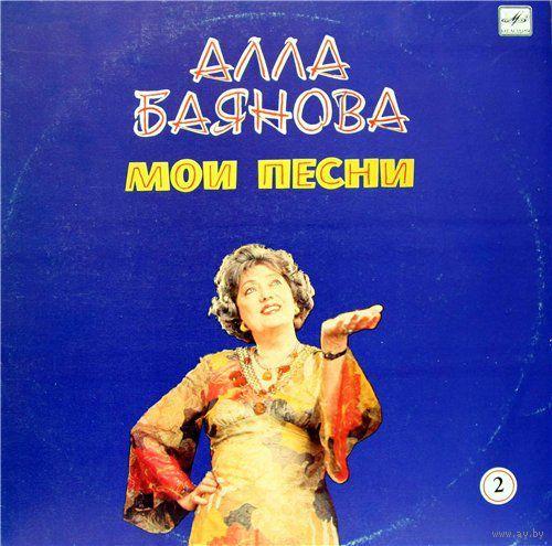 "LP Алла БАЯНОВА. ""Мои песни"" (вторая пластинка) (1987)"
